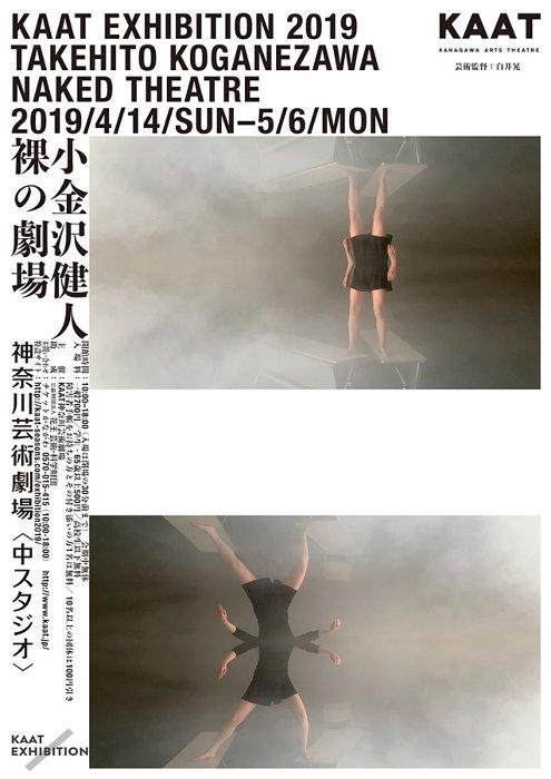 『小金沢健人展 Naked Theatre-裸の劇場-』ビジュアル