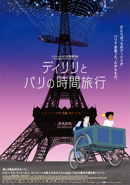 『ディリリとパリの時間旅行』ポスタービジュアル ©2018 NORD-OUEST FILMS - STUDIO O -ARTE FRANCE CINEMA - MARS FILMS - WILD BUNCH - MAC GUFF LIGNE -ARTEMIS PRODUCTIONS - SENATOR FILM PRODUKTION