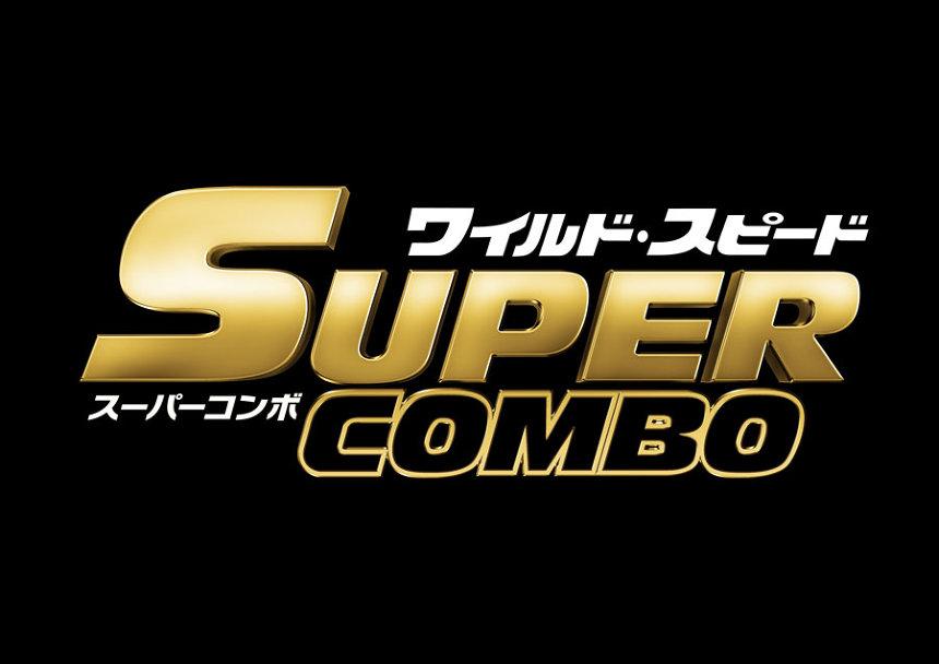 『ワイルド・スピード/スーパーコンボ』ロゴ ©Universal Pictures
