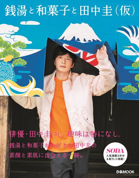 『銭湯と和菓子と田中圭(仮)』表紙