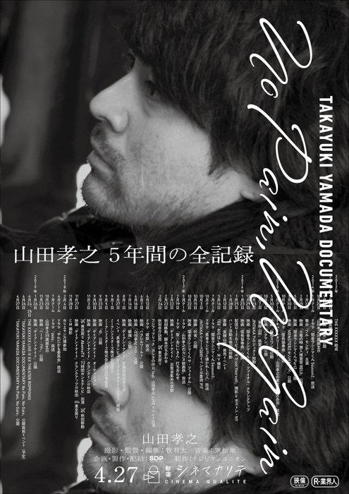『TAKAYUKI YAMADA DOCUMENTARY「No Pain,No Gain」』ポスタービジュアル ©2019・SPD/NPNG