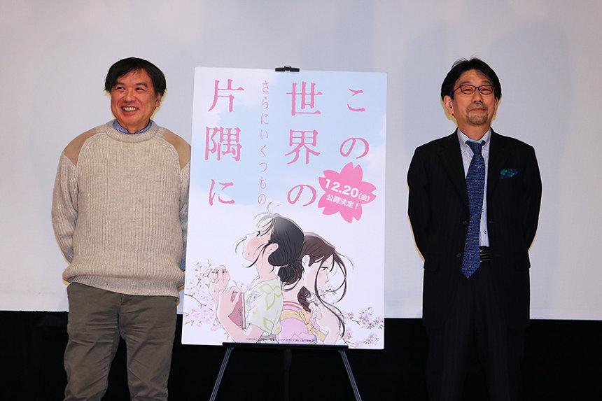 イベントに登壇した片渕須直監督と真木太郎プロデューサー