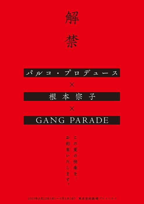根本宗子が作・演出×GANG PARADE主演 パルコプロデュースの新作舞台