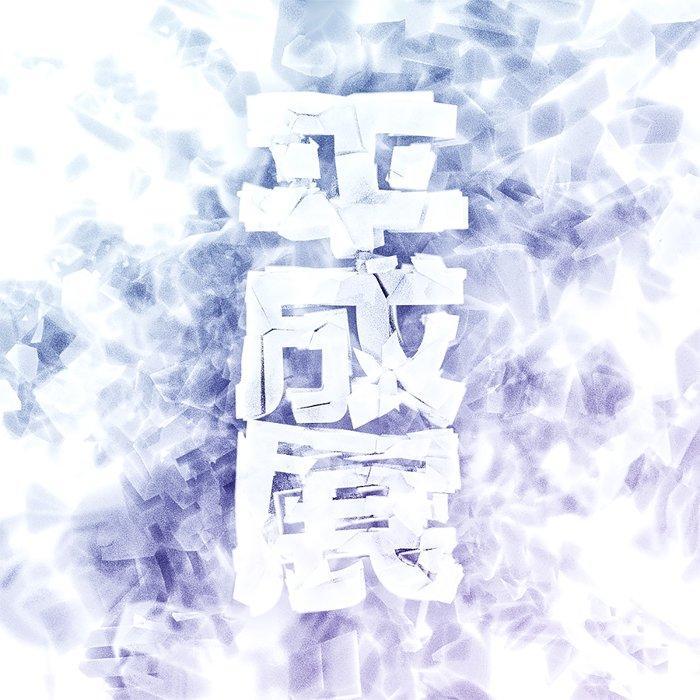 『平成展 2010-2019』ビジュアル