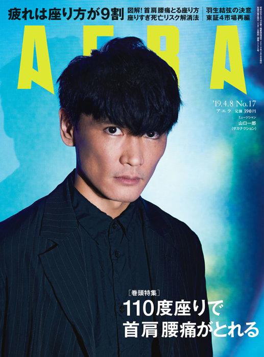 『AERA 2019年 4/8号』表紙