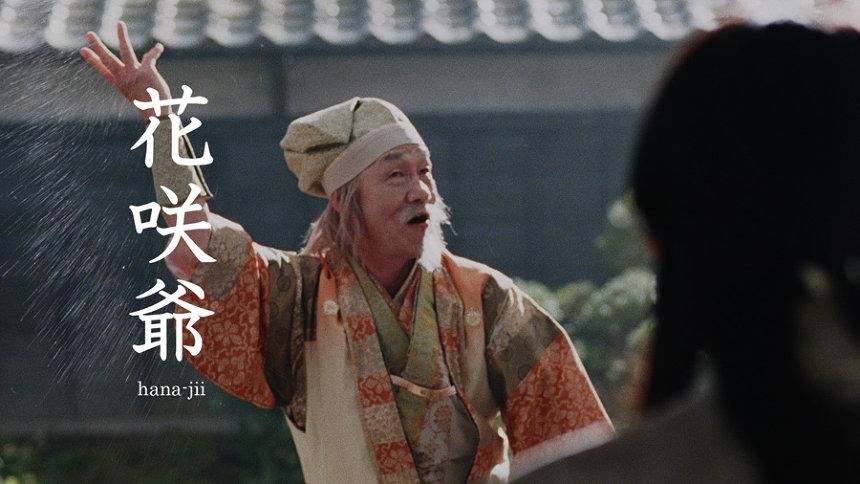 au「三太郎シリーズ」新CM「令和元年も一緒にいこう」篇より