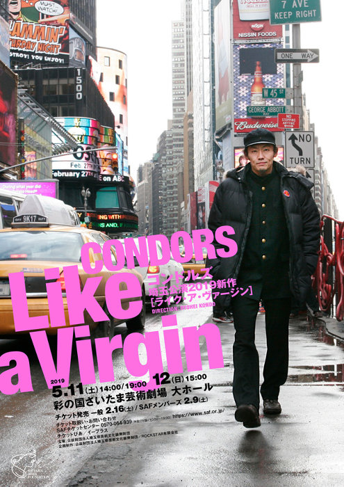 コンドルズ×埼玉の新作公演『Like a Virgin』さいたま芸術劇場で5月上演