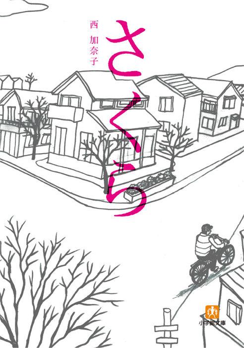 西加奈子『さくら』表紙(小学館文庫)