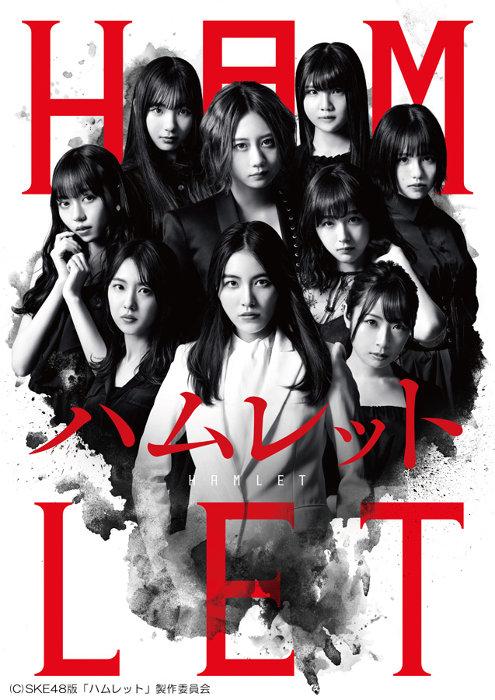 SKE48×丸尾丸一郎の舞台『ハムレット』に末永桜花&メインビジュアル公開