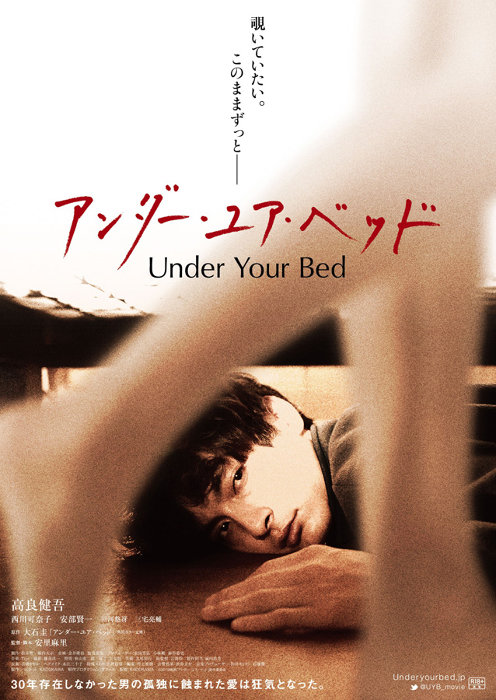 『アンダー・ユア・ベッド』キービジュアル ©2019 映画「アンダー・ユア・ベッド」製作委員会