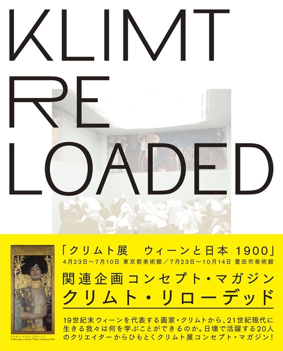 『KLIMT RELOADED』表紙