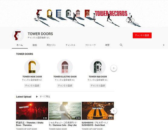 「TOWER DOORS」オフィシャルYouTubeチャンネルビジュアル