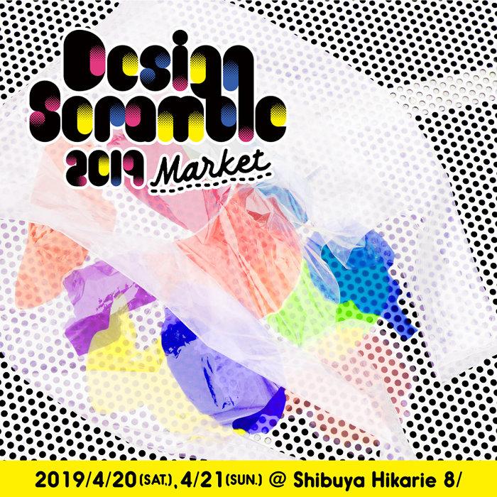 『Design Scramble Market』メインビジュアル