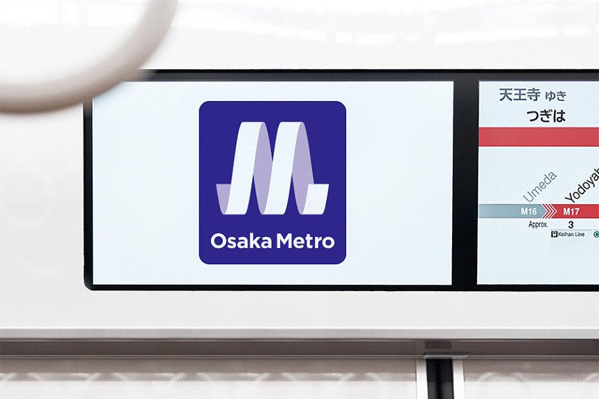 地下鉄のCI計画「Osaka Metro」