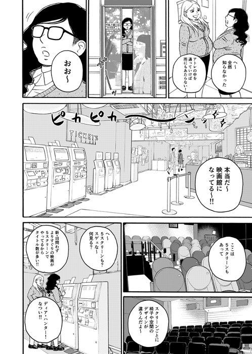 マキヒロチ『吉祥寺だけが住みたい街ですか?』×アップリンク吉祥寺コラボ漫画
