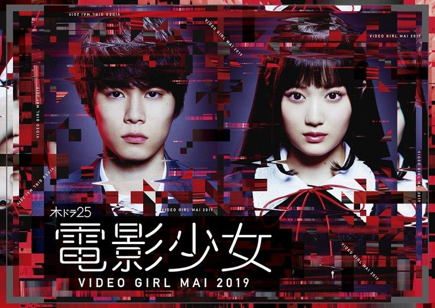 『電影少女 -VIDEO GIRL MAI 2019-』ポスタービジュアル ©『電影少女 2019』製作委員会