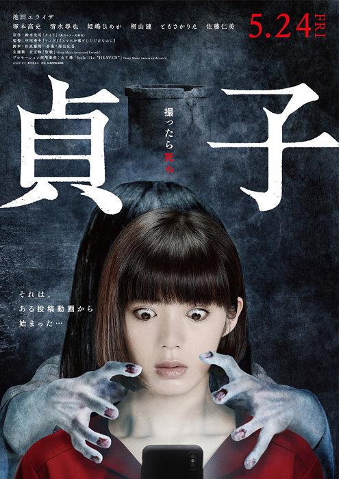『貞子』ポスタービジュアル ©2019「貞子」製作委員会