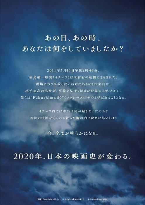 『Fukushima 50』ビジュアル ©2020『Fukushima 50』製作委員会
