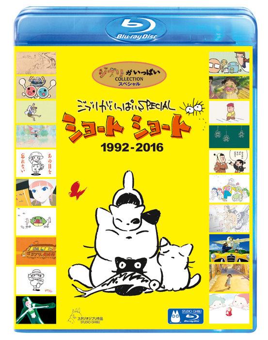 『ジブリがいっぱいSPECIALショートショート 1992-2016』Blu-rayジャケット ©2019 Studio Ghibli