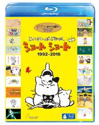 『ジブリがいっぱいSPECIALショートショート 1992-2016』(Blu-ray)