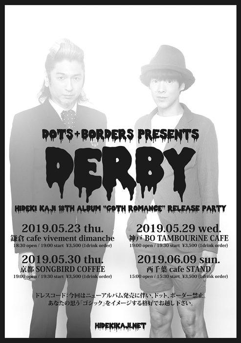 """カジヒデキ『DOTS+BODERS presents""""DERBY""""HIDEKI KAJI 18th Album""""GOTH ROMANCE""""Release Party』ビジュアル"""