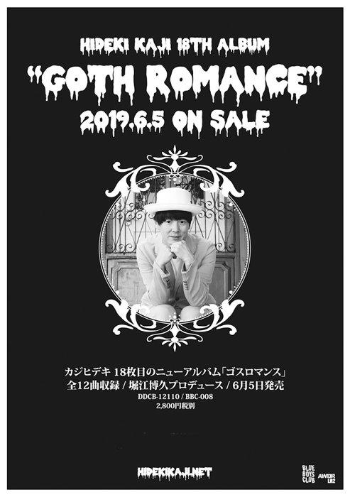 カジヒデキ『GOTH ROMANCE』ビジュアル