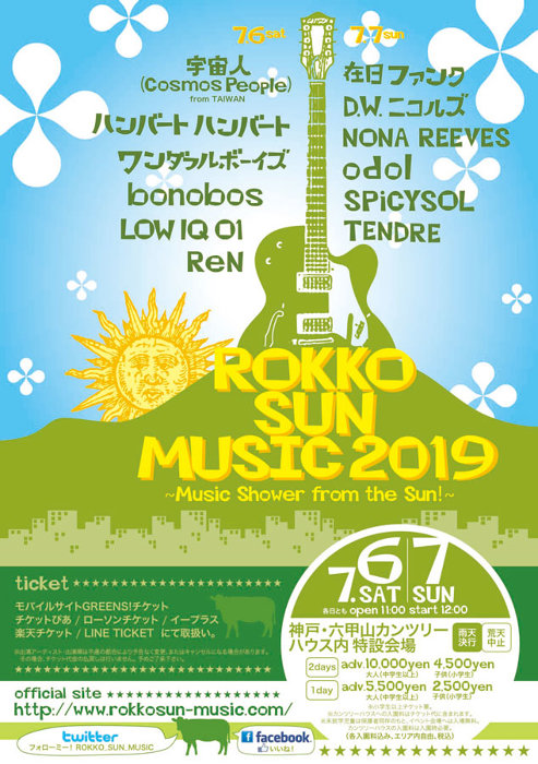 『ROKKO SUN MUSIC 2019~Music shower from the SUN!~』ビジュアル