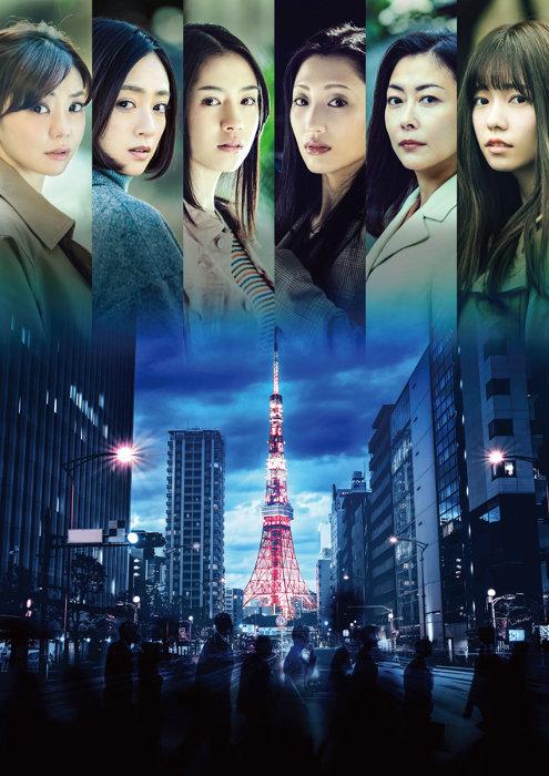 『東京二十三区女』ポスタービジュアル