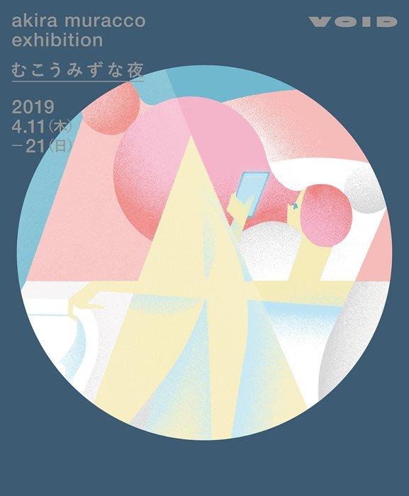 akira muracco『むこうみずな夜』ビジュアル
