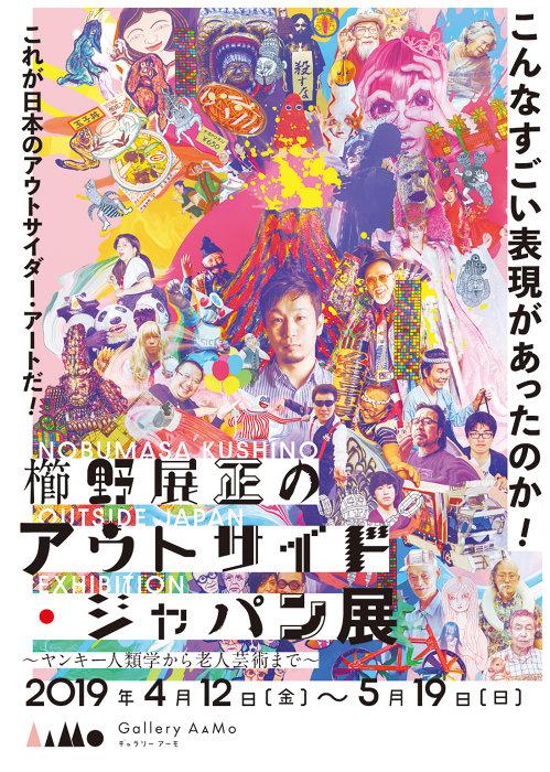 『櫛野展正のアウトサイド・ジャパン展』メインビジュアル