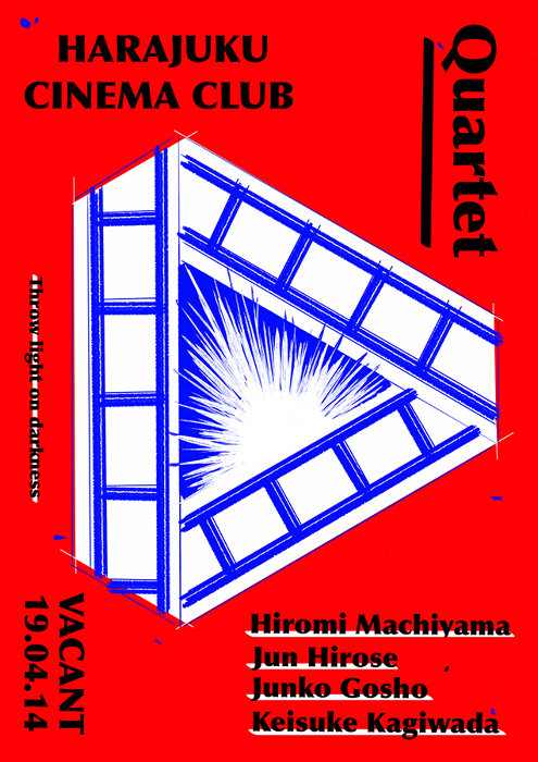 "『HARAJUKU CINEMA CLUB ""Cinephile Quartet""』ビジュアル"