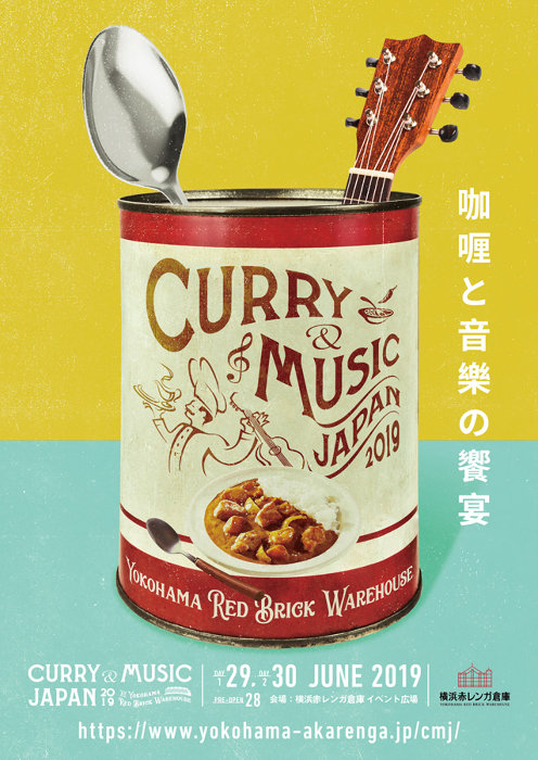 『CURRY&MUSIC JAPAN 2019』ビジュアル