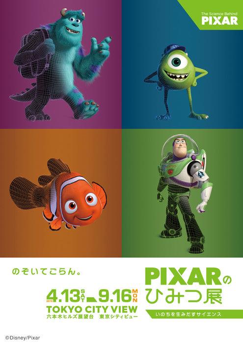 『PIXARのひみつ展 いのちを生みだすサイエンス』ポスタービジュアル ©Disney/Pixar