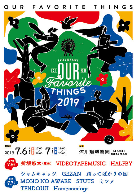 『OUR FAVORITE THINGS 2019』ビジュアル