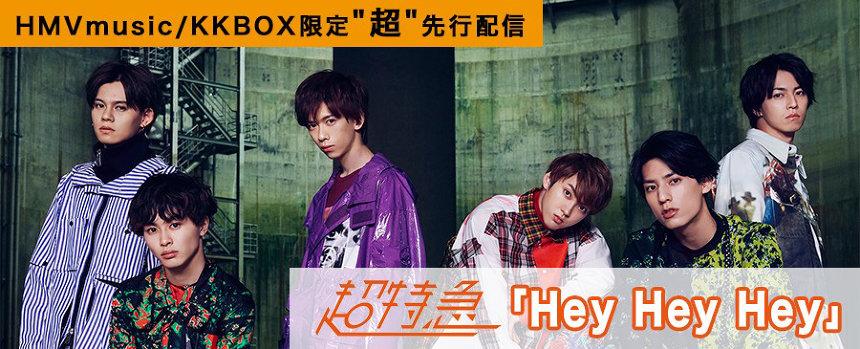 """超特急""""Hey Hey Hey""""先行配信ビジュアル"""