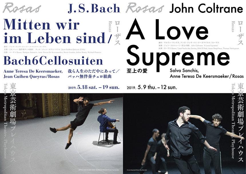 Rosas来日公演『A Love Supreme ~至上の愛』『我ら人生のただ中にあって/バッハ無伴奏チェロ組曲』チラシビジュアル