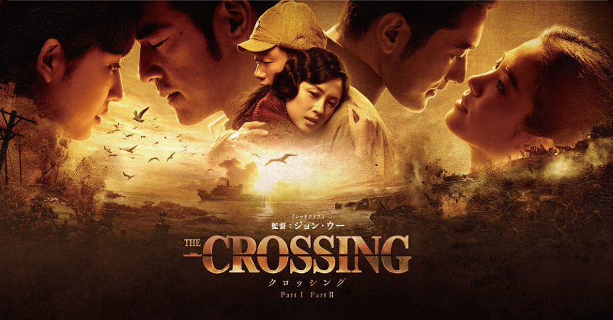 『The Crossing -ザ・クロッシング- PartI, II』ポスタービジュアル ©Beijing Galloping Horse ・ All Rights Reserved.