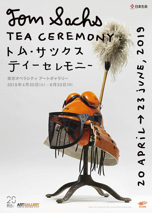 『トム・サックス ティーセレモニー Tom Sachs: Tea Ceremony』チラシビジュアル表