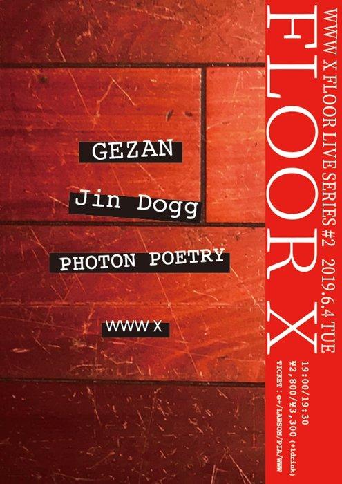 『FLOOR X ♯2』ビジュアル