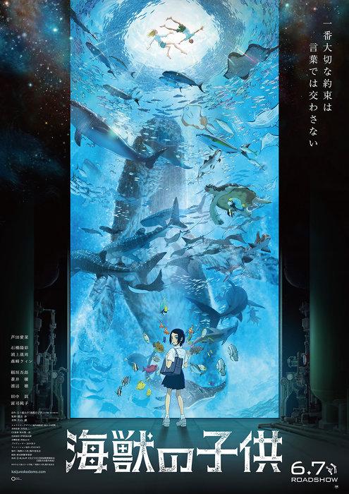 『海獣の子供』ポスタービジュアル ©2019 五十嵐大介・小学館/「海獣の子供」製作委員会