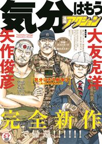 『漫画アクション9号』