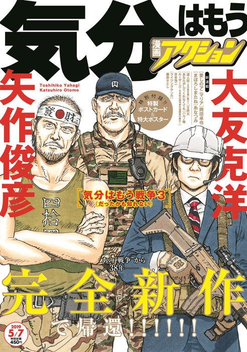『漫画アクション9号』表紙