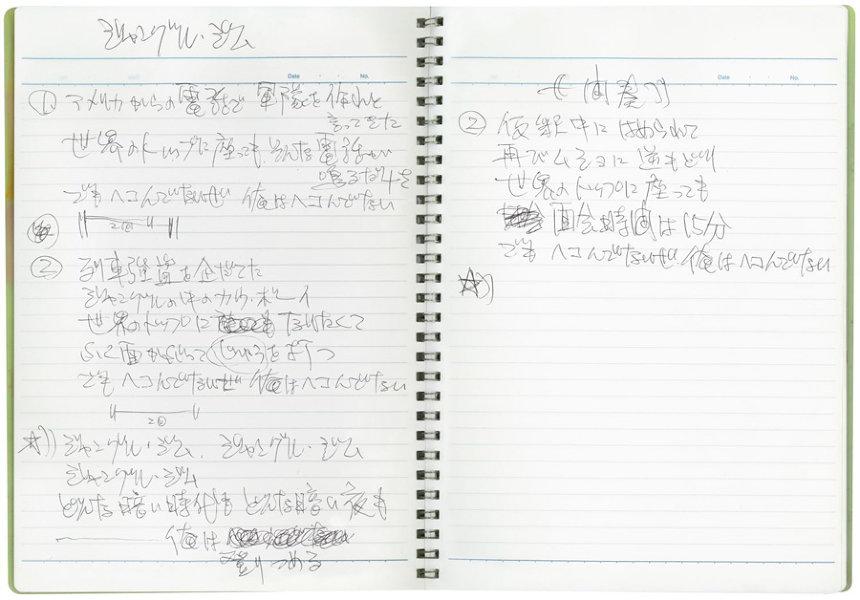 """忌野清志郎""""""""ジャングル・ジム""""直筆歌詞ノート"""