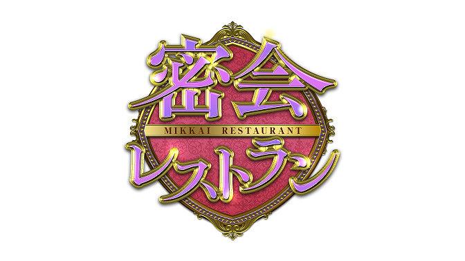 『密会レストラン』ロゴ