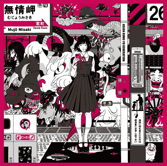 ASIAN KUNG-FU GENERATION『Dororo / 解放区』ジャケット