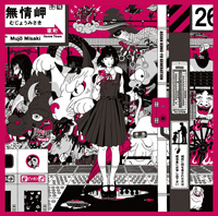 ASIAN KUNG-FU GENERATION『Dororo / 解放区』初回生産限定盤