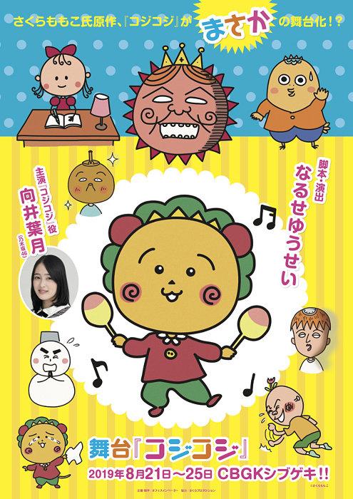 さくらももこ『コジコジ』が舞台化、コジコジ役は乃木坂46・向井葉月
