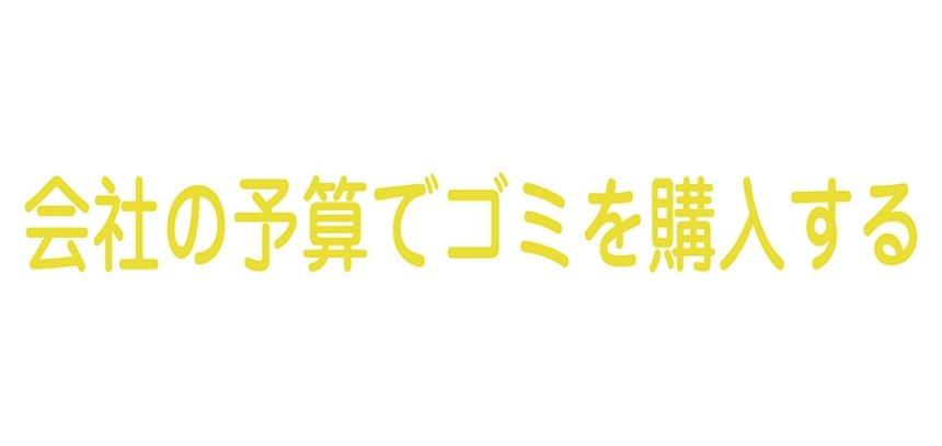 丹羽良徳『会社の予算でゴミを購入する(戦争は始まったあとでお知らせする)』イメージビジュアル