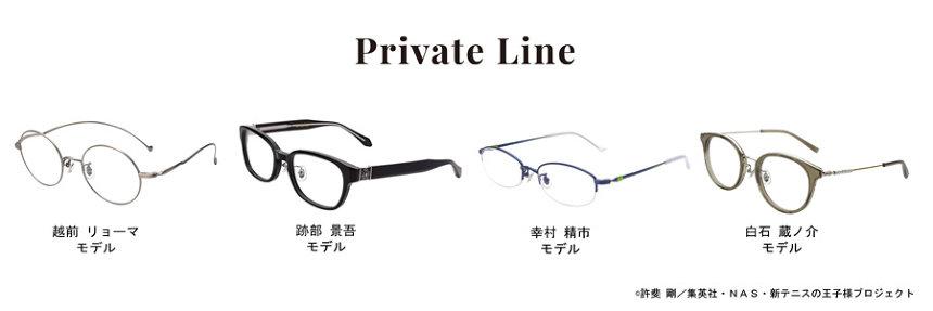 「Private Line」イメージビジュアル ©許斐 剛/集英社・NAS・新テニスの王子様プロジェクト