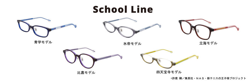 「School Line」イメージビジュアル ©許斐 剛/集英社・NAS・新テニスの王子様プロジェクト